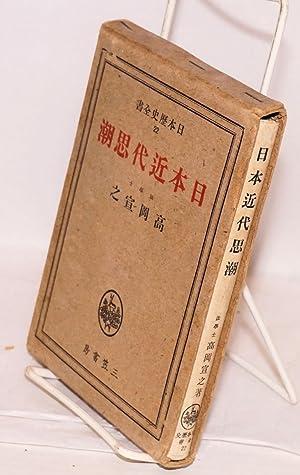 Nihon kindai shicho. [Modern Japanese thought]: Takaoka, Noriyuki