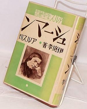 Shioman [Schumann]: Iba, Takashi