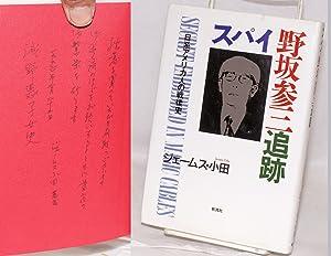Supai Nosaka Sanzo tsuiseki: Nikkei Amerika-jin no: Oda, James
