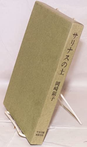 Sarinasu no tsuchi: Okazaki, Ginko