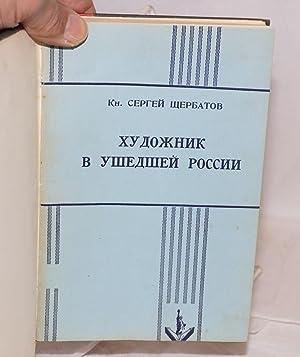 Khudozhnik v ushedshei Rossii: Shcherbatov, Sergei