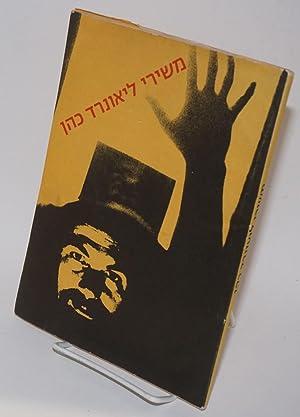 Mi-shire Le'onard Kohen: Cohen, Leonard