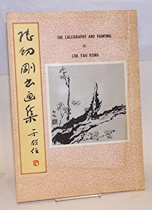 Lu Yu-kang shu hua chi / The calligraphy and painting of Luk Yau Kong: Luk, Yau Kong