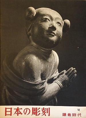 Nihon no ch koku VI: Kamakura jidai: Imaizumi, Atsuo