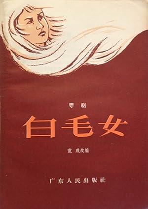 Bai mao n?: Jing Cheng