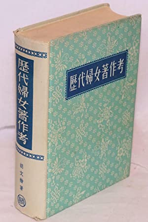 Li dai fu n? zhu zuo kao: Hu Wenkai