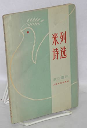 Mi Lie shi xuan [Selected poems of Martha Millett]: Millet, Martha