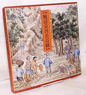 Wan Qing Taiwan fan su tu / Illustrations of aborigines in late Qing Taiwan: Chen Zongren
