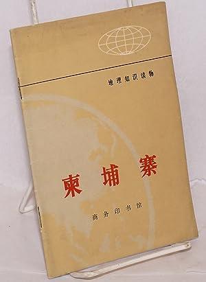 Jianpuzhai [Kampuchea]: Wei, Keming