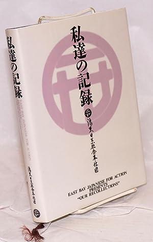 Watakushitachi no kiroku, Wanto Nikkei Shakai H shidan / East Bay Japanese for Action presents...