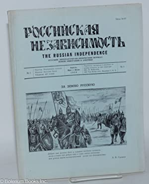 Rossiiskaia nezavisimost / The Russian independence. [four issues]