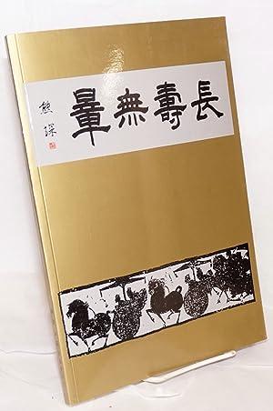 Zui mo xuan xin hua ji ying: Xiong, Chen [Samuel C. Hsiung]