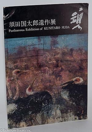 Suda Kunitaro isakuten / Posthumous exhibition of Kunitaro Suda: Suda, Kunitaro]