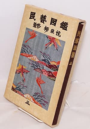 Mingei zukan. Vol. 3 [A Harvest of Folk-Crafts from the collection of the Folk-Craft Museum]: Nihon...