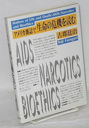 Amerika zasshi de seimei no kiki o yomu [Matters of Life and Death: AIDS, Narcotics and Bioethics -...