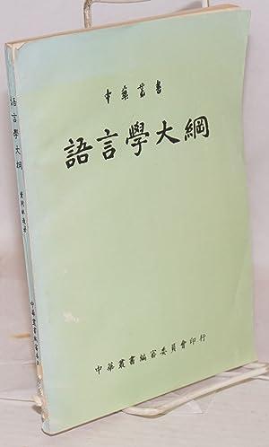 Yu yan xue da gang: Dong, Tonghe