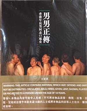 Nan nan zheng zhuan: Xianggang nian zhang nan tong zhi kou shu shi