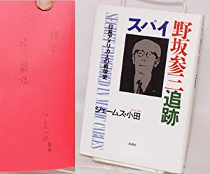Supai Nosaka Sanzo tsuiseki: Nikkei Amerika-jin no sengoshi: Oda, James