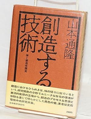 Sozosuru gijutsu: Zen to sozosei kaihatsu: Yamamoto, Michitaka