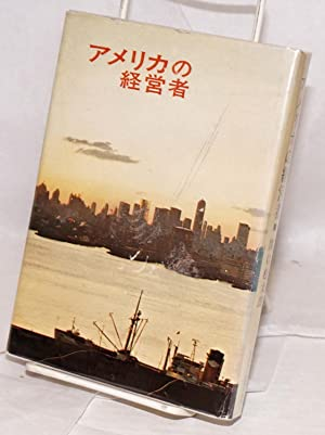 Amerika no keieisha: Sekiguchi, Matsutaro
