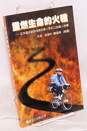 Chong ran sheng ming de huo zhong: Li, Hongnian; Zheng
