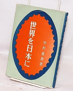 Sekai o Nihon ni: Nakamaru, Kaju