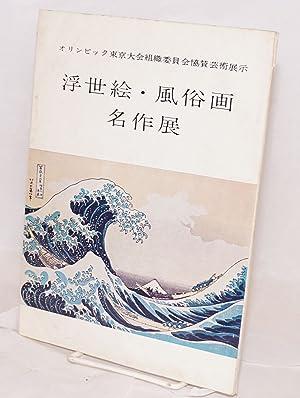 Ukiyoe fusokuga meisaku-ten
