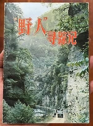 Ye ren xun zong ji: Jiang Ting'an; Yun
