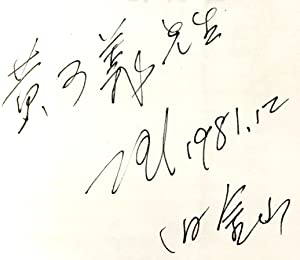 Ding Ling san wen ji: Ding Ling