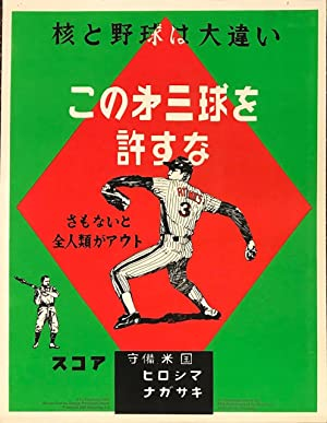 [Baseball-themed anti-nuclear poster with text in Japanese, marking the 40th anniversary of the b...
