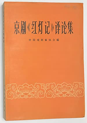 """Jing ju """"Hong deng ji"""" ping lun: Zhongguo xi ju"""