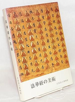 Hokekyo no bijutsu. Arts of the lotus