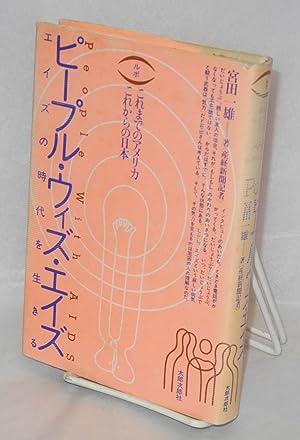 Pipuru wizu eizu: rupo koremade no Amerika korekara no Nihon eizu no jidai o ikiru; [People With ...