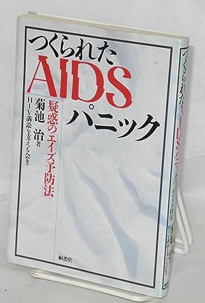 Tsukurareta AIDS panikku: giwaku no eizu yoboho: Kikuchi, Osamu