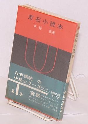 Joseki shodokuhon: Kitani, Minoru