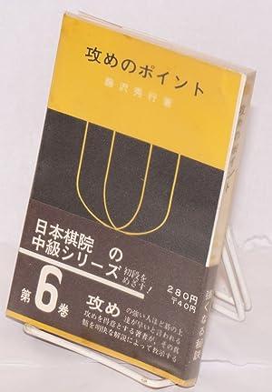 Seme no pointo: Fujisawa, Hideyuki