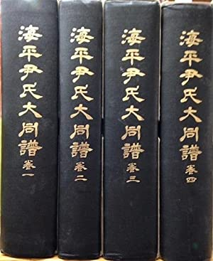 Haep'yong Yun Ssi taedongbo [Genealogy of the Yun family of Haep'yong]. Four volumes (...