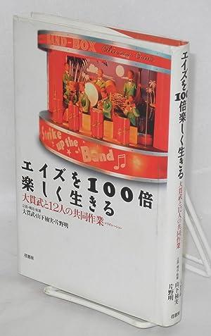 Eizu o hyakubai tanoshiku ikiru: Onuki Takeshi to juninin no koraboreshon [How to make living with ...