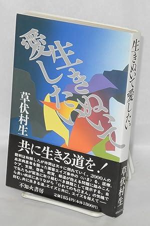 Ikinuite aishitai [I want to live on and love]: Kusabuse, Murao