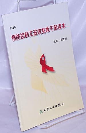 Yu fang kong zhi ai zi bing: Wang, Longde