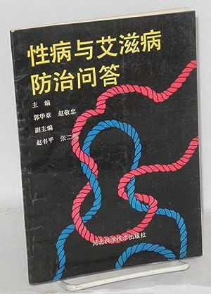 Xing bing yu ai zi bing fang zhi wen da: Guo, Huazhang; Zhao Jingzhong