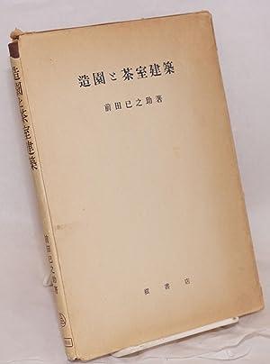 Zoen to chashitsu kenchiku: Maeda, Minosuke