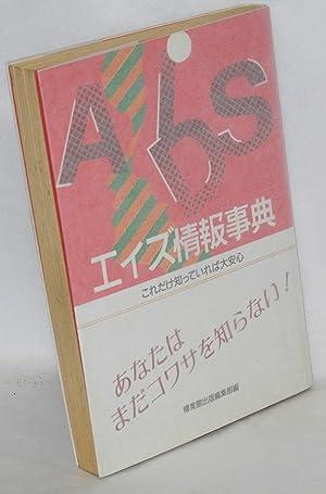 Eizu joho jiten [AIDS information dictionary]: Hakubikan Shuppan Henshubu [Editorial Department of ...