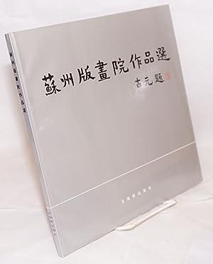 Suzhou ban hua yuan zuo pin xuan