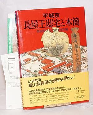 Heijokyo Nagaya-o teitaku to mokkan. [The site of Prince Nagaya's mansion in the Heijo capital...