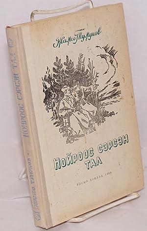 Noiroos sersen tal: roman: Tumunov, Zhamso