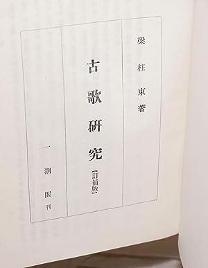 Koga yon'gu: Yang, Chu-dong