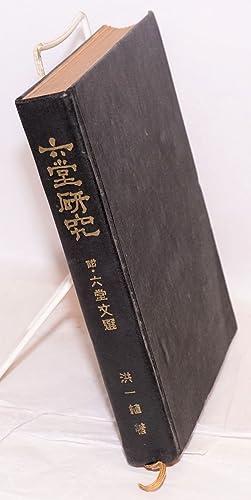 Yuktang yon'gu. pu Yuktang munson: Hong, Il-sik
