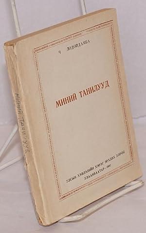 Minii Taniluud: Lodoidamba, Ch