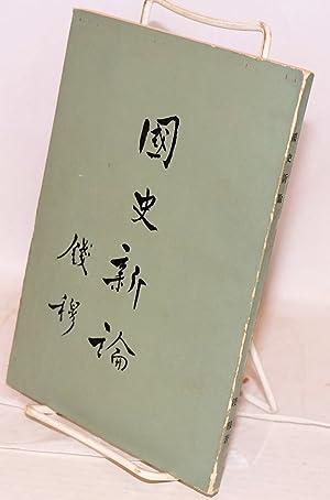 Guoshi xinlun: Qian, Mu